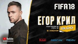 BSG Let's Play - ЕГОР КРИД играет в FIFA18