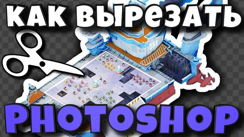 Как вырезать фрагмент изображения в Фотошопе