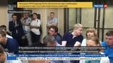 Новости на Россия 24 За взятку в 17 миллионов экс-сенатор заплатит 70 и сядет на 9 лет