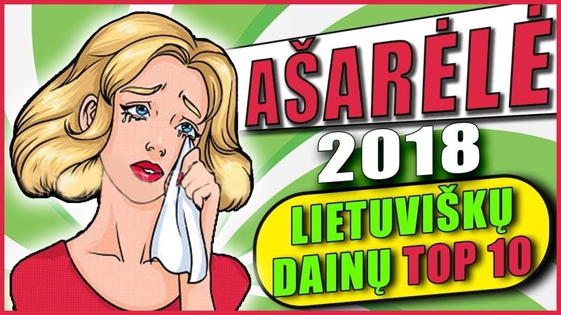 AŠARĖLĖ - Studentai. Lietuviška Daina su Žodžiais