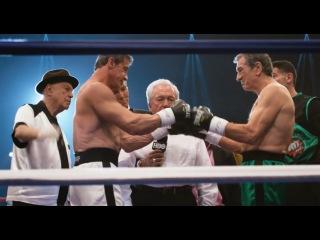 Забойный Реванш/ Grudge Match (2013) Дублированный трейлер №2