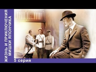 ������� � ������. Once upon a Time in Odessa. 5 �����. ����� � ����������� �. ��������. StarMedia