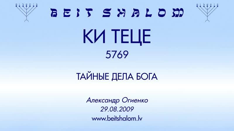 «КИ ТЕЦЕ» 5769 «ТАЙНЫЕ ДЕЛА БОГА» А.Огиенко (29.08.2009)