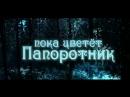 Пока цветёт папоротник 2012 - трейлер А.Петров