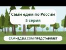 Сами едем по России. 5 серия. Бизнес туристам.