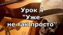 4 урок классической гитары (Юный гитарист В.П.Калинин стр.24, 25, 26)