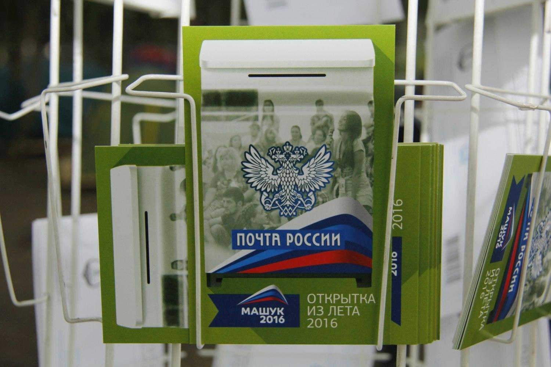 Почта россии отправка открыток по россии, картинки