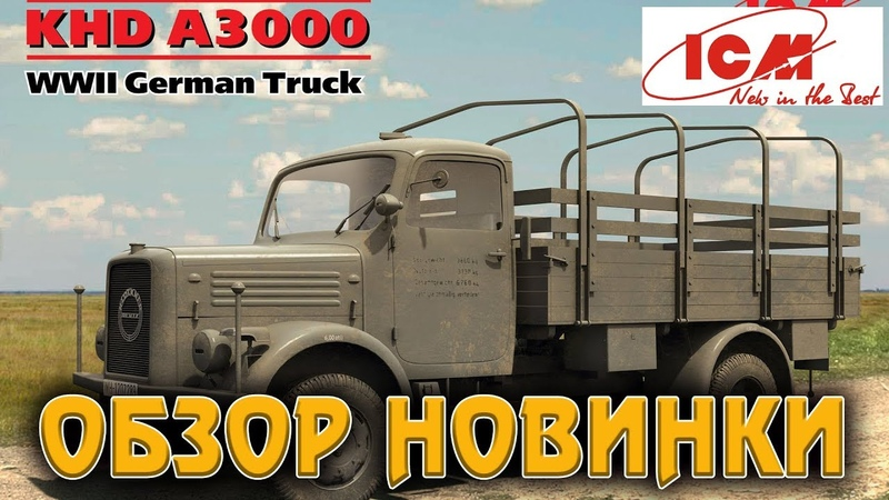 Модель грузовика KHD A3000 от ICM в масштабе 1:35 Германский армейский грузовой автомобиль ІІ МВ