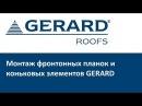 Композитная черепица GERARD Джерард монтаж 3 из 3