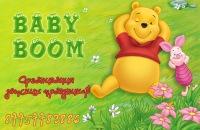 Baby Boom, 1 ноября 1992, Гомель, id179138151