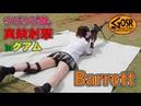 【バレット編】グアムで実銃射撃にチャレンジ!【GOSR】(5/5)