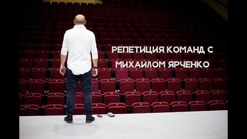 Кубок мэра Москвы 2018. Режиссерский прогон с Михаилом Ярченко