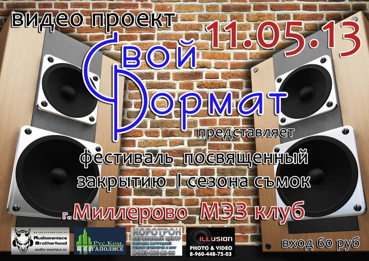 Миллерово Ростовская область рок фестиваль Свой формат