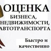 Оценка бизнеса Вологда