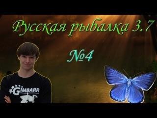 Русская рыбалка 3.7 №4 Великолепный день, много зачетной рыбы.