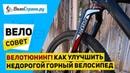 Велотюнинг! Как улучшить горный велосипед