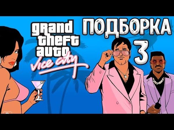 GTA Vice City как всегда веселый Подборка 3😂😂
