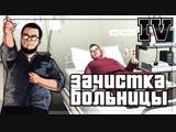 Bulkin ЗАЧИСТКА БОЛЬНИЦЫ! (ПРОХОЖДЕНИЕ GTA IV #25)