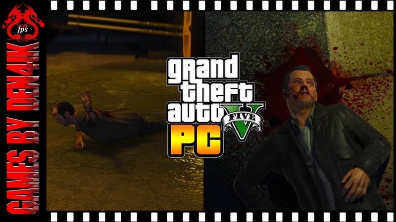 Прохождение Grand Theft Auto 5 (GTA 5) Концовка Тревора и Майкла