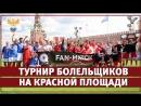 Турнир болельщиков на Красной площади