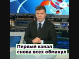 Фейк: Первый канал нанял актера для сюжета о Евромайдане | ROMB