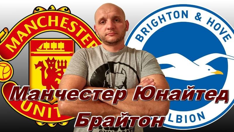 Манчестер Юнайтед - Брайтон / прогноз и Ставки / Англия : Премьер Лига 19.01.2019