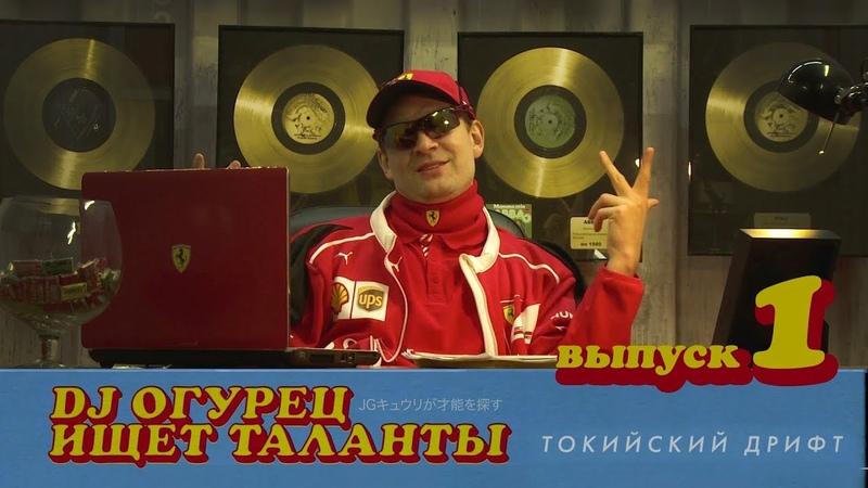 Выпуск 1 / DJ Огурец ищет таланты Токийский дрифт   12