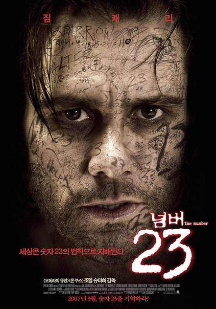 Роковое число 23 (2007)