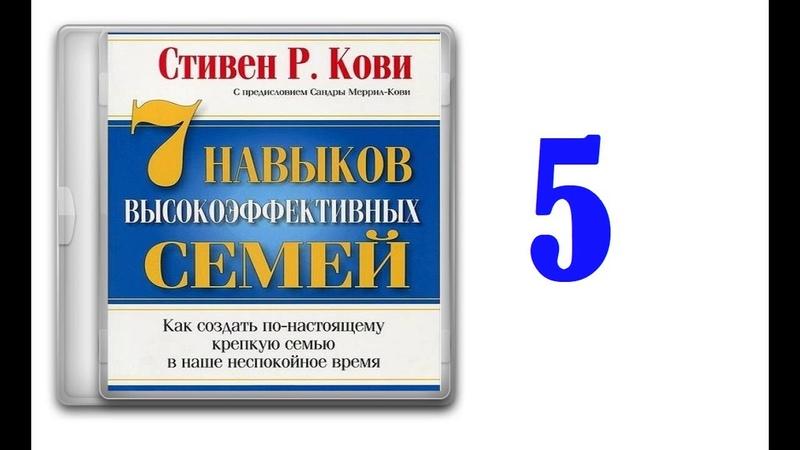 Стивен Кови - 7 Навыков высокоэффективных семей. 05 - Будьте проактивны.