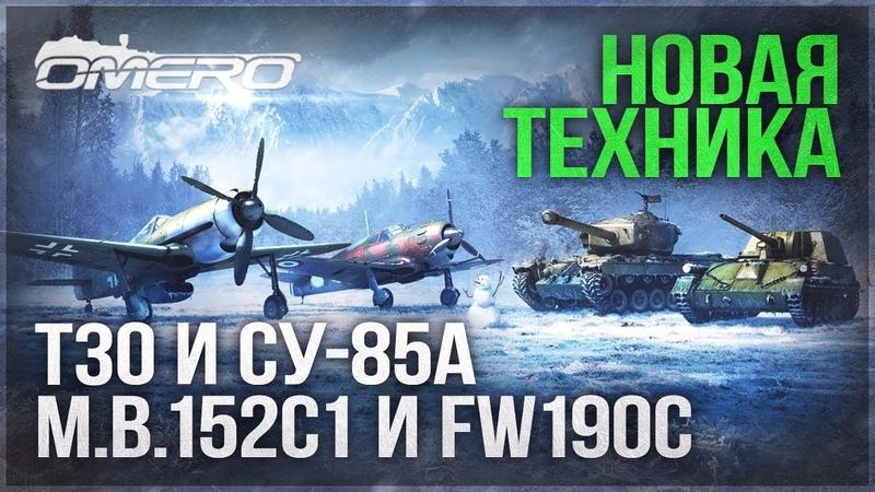 НОВЫЕ ПРЕМЫ в WAR THUNDER: Т30 со 155мм (США), СУ-85А, Fw 190C и M.B.152C1