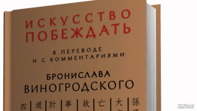 Сунь Цзы Искусство побеждать Искусство войны 2015 психология, аудиокнига