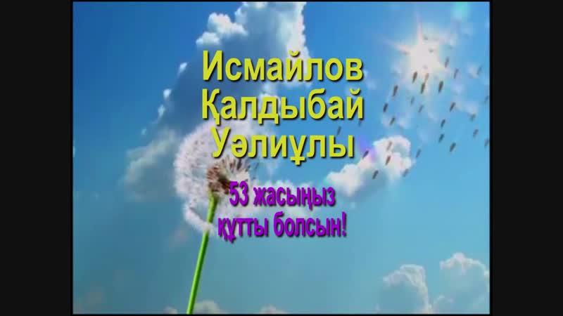 Түркістан_сазды сәлем Исмайлов Қалдыбай Уәлиұлы