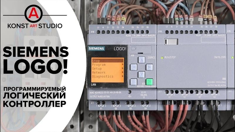 SIEMENS LOGO! - обзор и применение ПЛК от Siemens, замена импульсным реле   KonstArtStudio