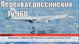 Британские и норвежские ВВС поднялись на перехват российских Ту-160