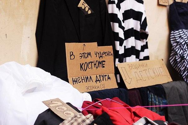 Новосибирцев приглашают на распродажу «Гараж добра»