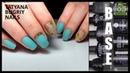 База для Гель Лака ЦЕНА-КАЧЕСТВО Выбираем Лучшую/ СТИЛЬНЫЙ Дизайн Ногтей