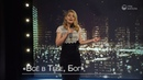Нина Ковалева - Всё в Тебе, Бог
