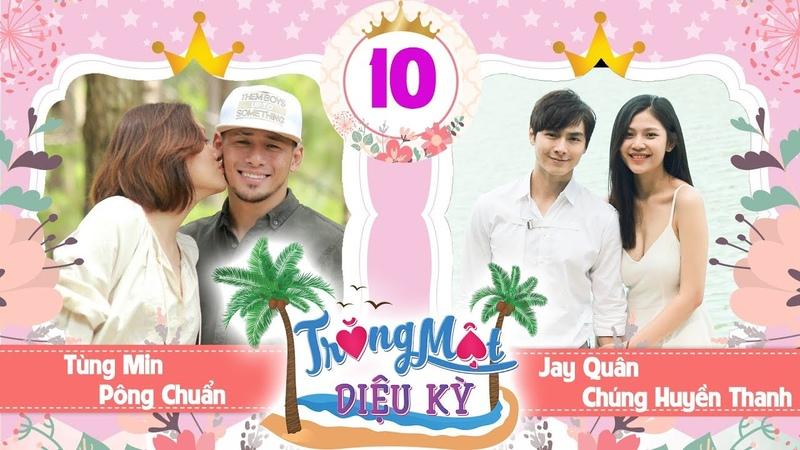 TRĂNG MẬT DIỆU KỲ 10 FULL | Jay Quân - Chúng Huyền Thanh tiết lộ 'chuyện yêu'...7 lần/tuần mới đủ😍