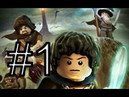 PS3LEGO The Lord of the Rings. Прохождение 1 «Пролог»