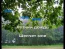 Караоке - Игорь Тальков - Летний дождь