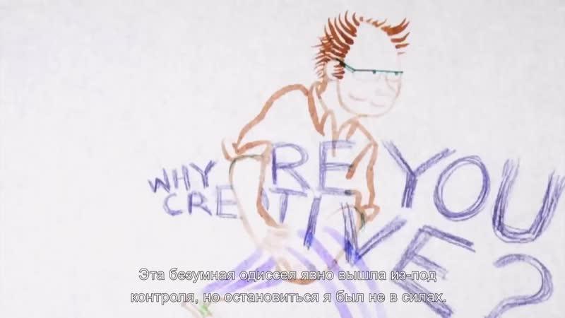 Why Are We Creative The Centipedes DilemmaПочему мы креативны