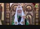 Проповедь Святейшего Патриарха Кирилла в Неделю 31-ю по Пятидесятнице, святых пр