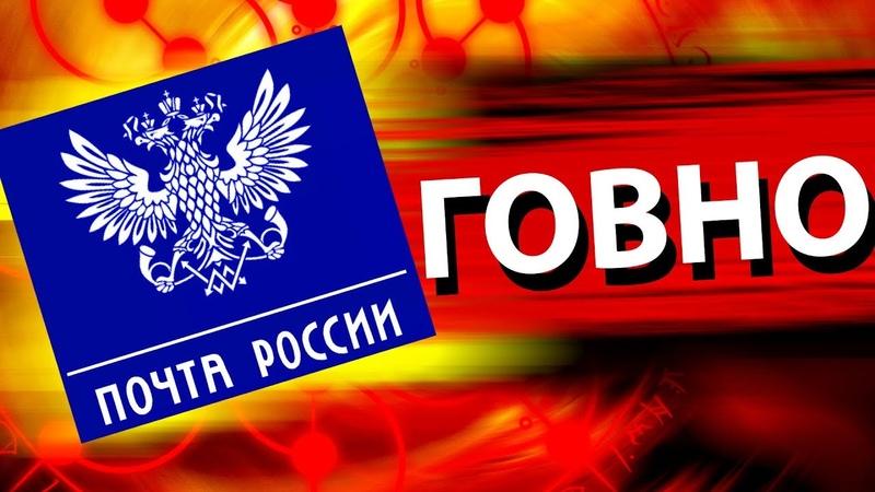 ПОЧТА РОССИИ – ГОВНО !!111111!1