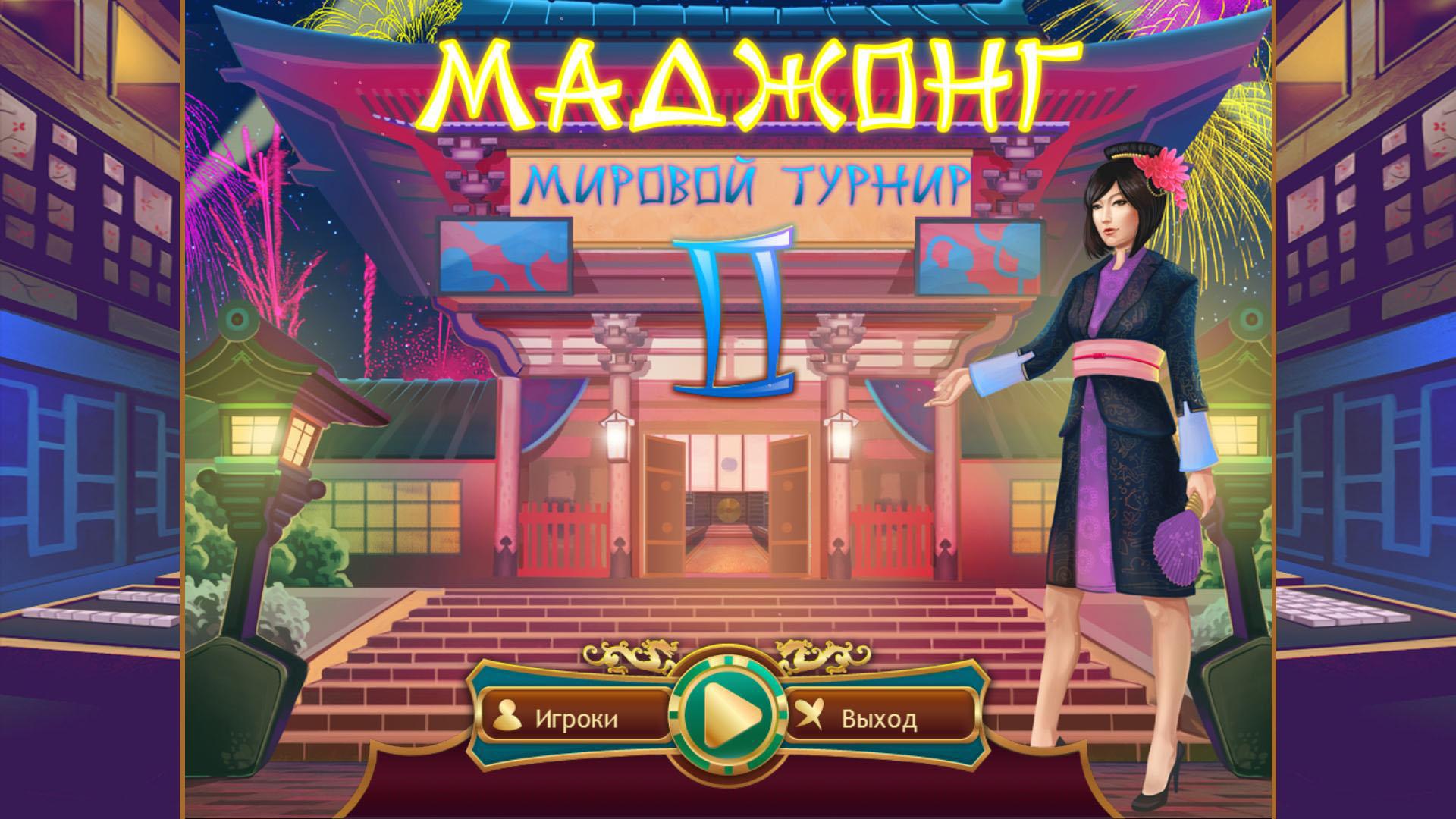 Маджонг. Мировой турнир 2 | Mahjong: World Contest 2 (Rus)