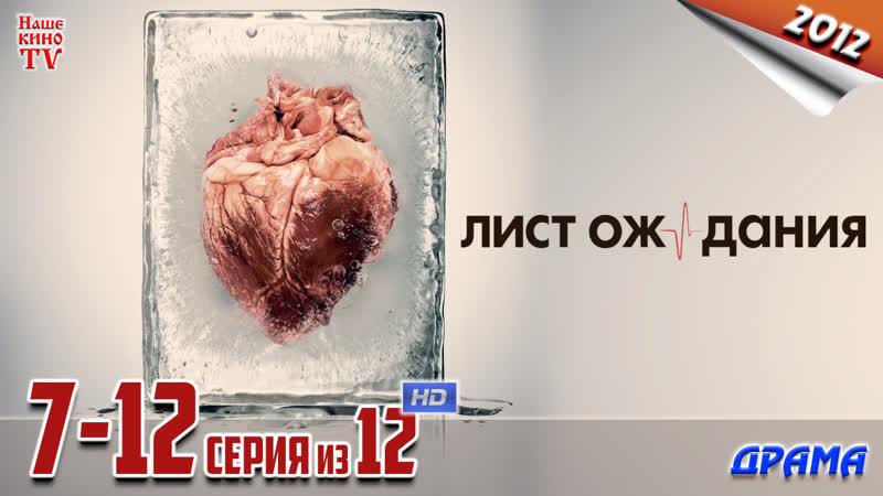 Лист ожидания / HD 1080p / 2012 (драма). 7-12 серия из 12