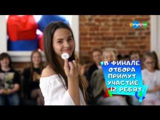 Видеоотчет с жеребьевки национального отборочного тура конкурса «Детское Евровидение 2018»
