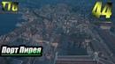 Прохождение Assassin's Creed Odyssey — Часть 44: Порт Пирея