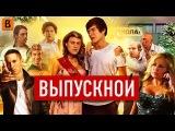 BadComedian - Выпускной (РОССИЙСКИЙ ОТВЕТ Американскому пирогу)