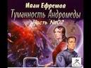 Иван Антонович Ефремов Туманность Андромеды Часть №02