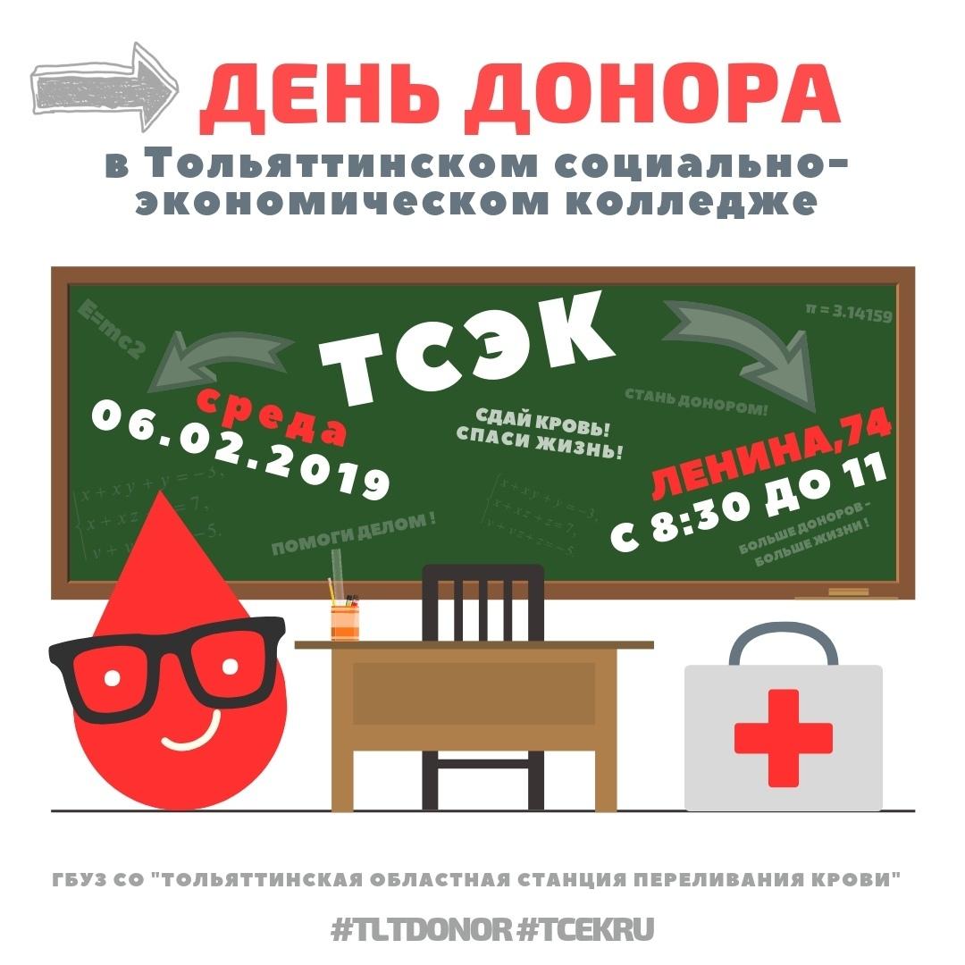 День донора 6.02.19